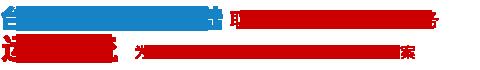 台湾进口到大陆关税_台湾转运到大陆进口包税_台湾到大陆进口物流多少关税